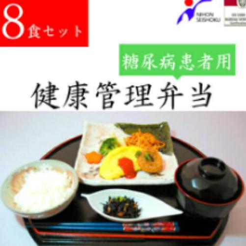 日本誠食の糖尿病患者用健康管理弁当