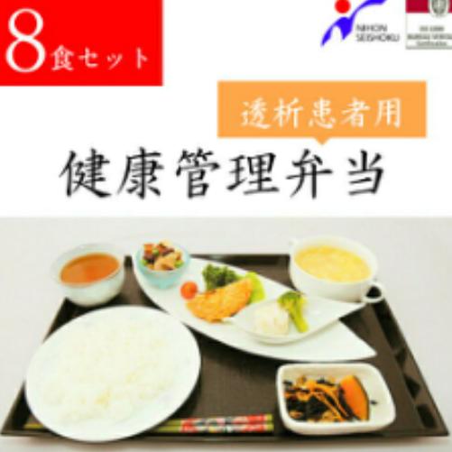 日本誠食の透析患者用健康管理弁当