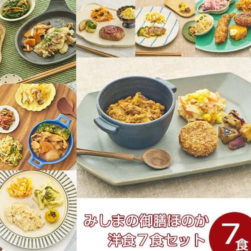 みしまの御膳ほのか 洋食7食セット