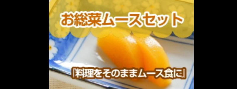 デリキューブのお惣菜ムースセット