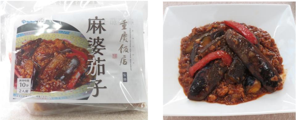 重慶飯店監修・麻婆茄子