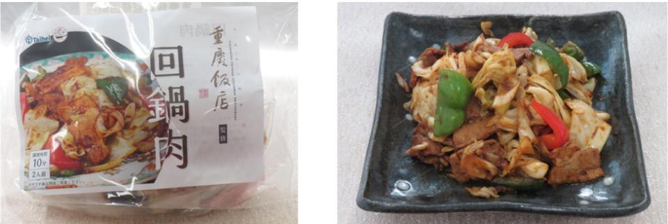 重慶飯店監修・回鍋肉