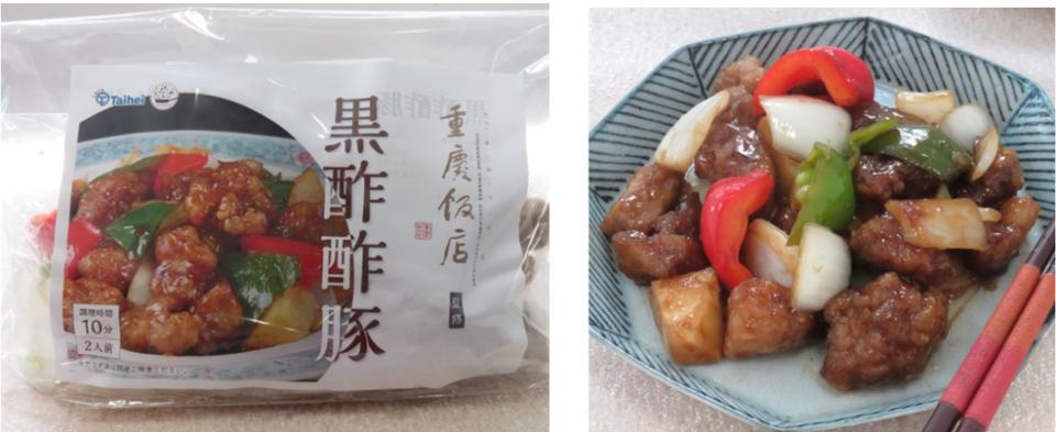 重慶飯店監修・黒酢酢豚