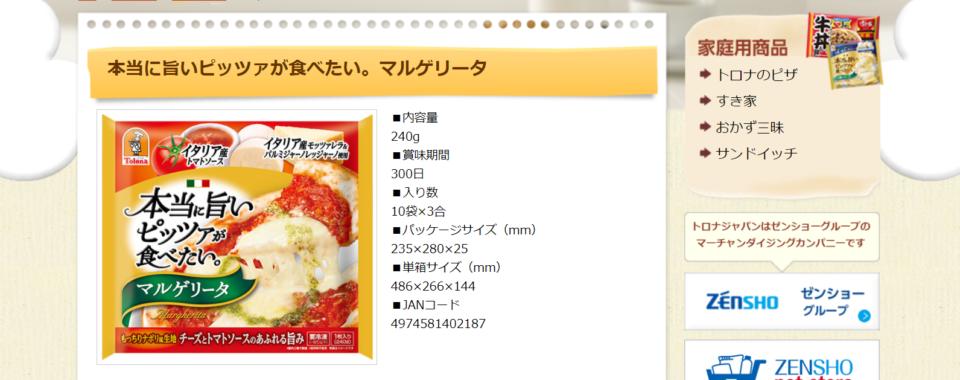 トロナの本当に旨いピッツァが食べたいマルゲリータ