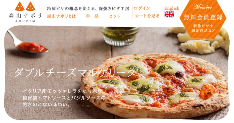 森山ナポリのピザ