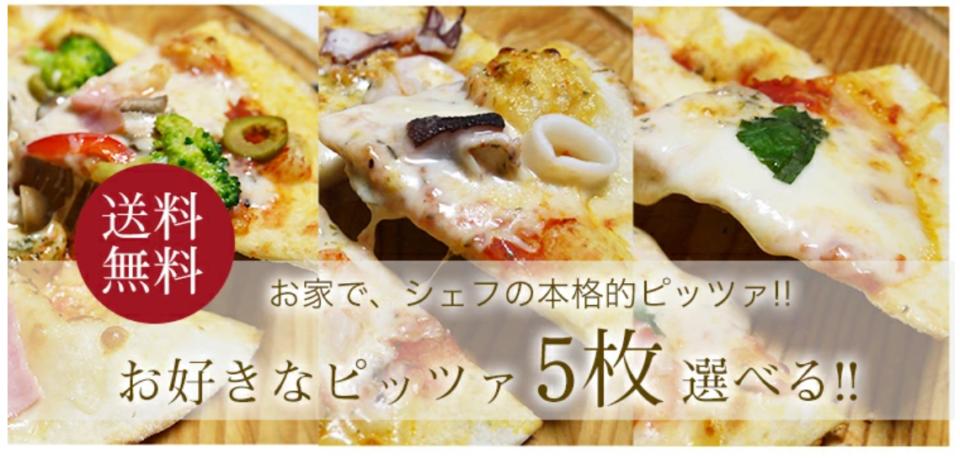 ヴァッラータのピザ