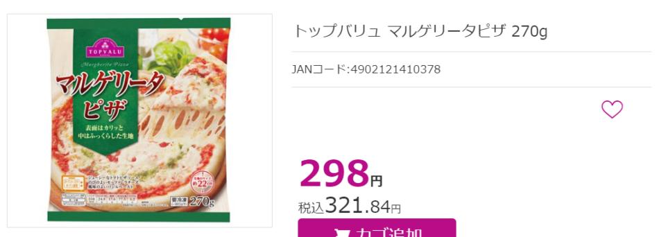 トップバリューの人気ピザ