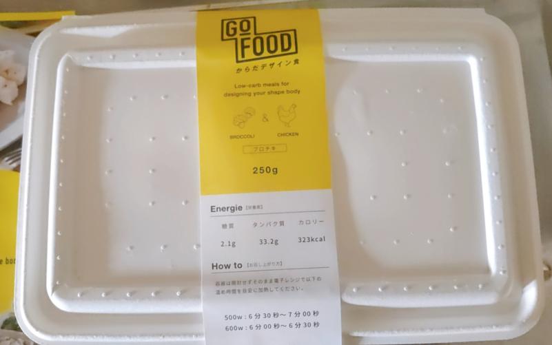 ゴーフードの冷凍弁当パッケージ
