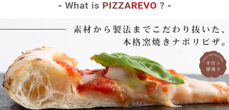 ピザレボの本格窯焼きナポリピザ
