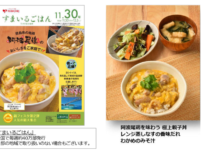 ヨシケイの親子丼ミールキット