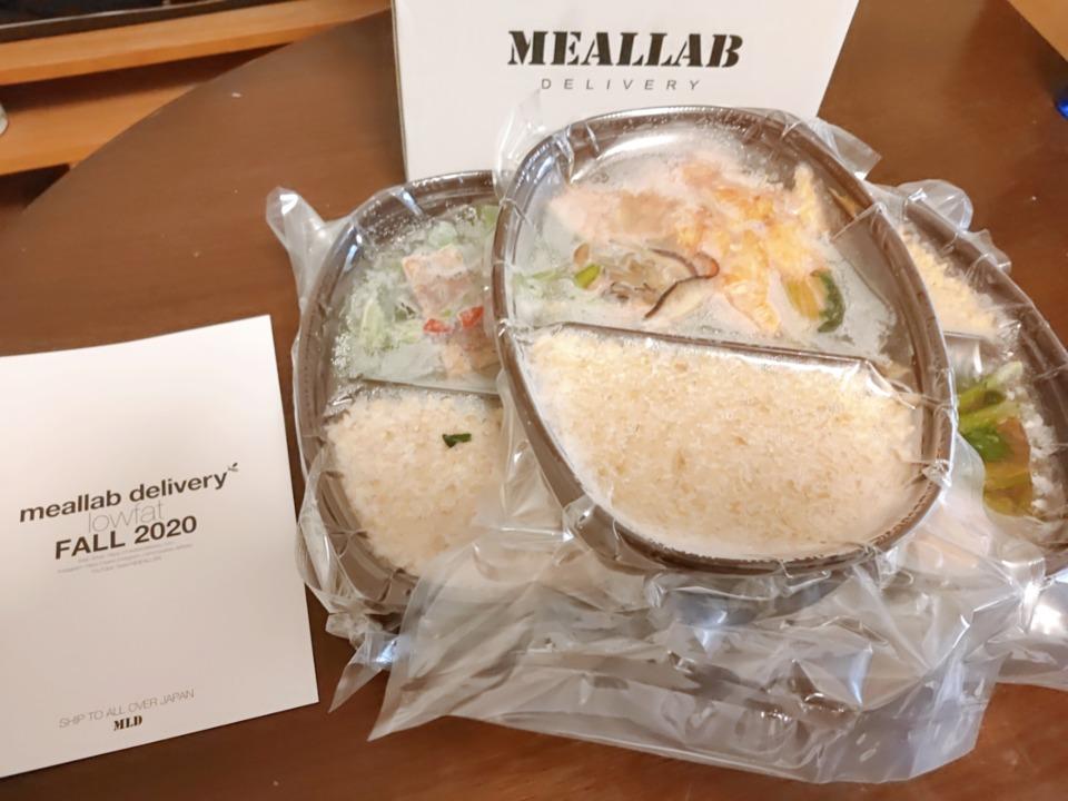 ミールラボから届いた冷凍弁当7食分