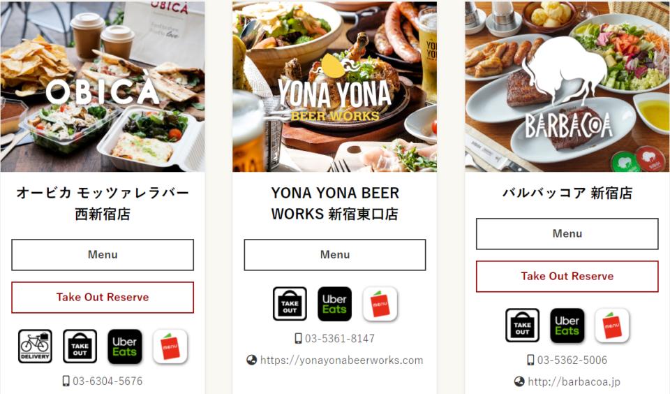 年末年始はおうちレストラン・サイト内具体例