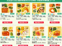 洋食&中華コース