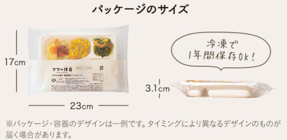お弁当パッケージのサイズ
