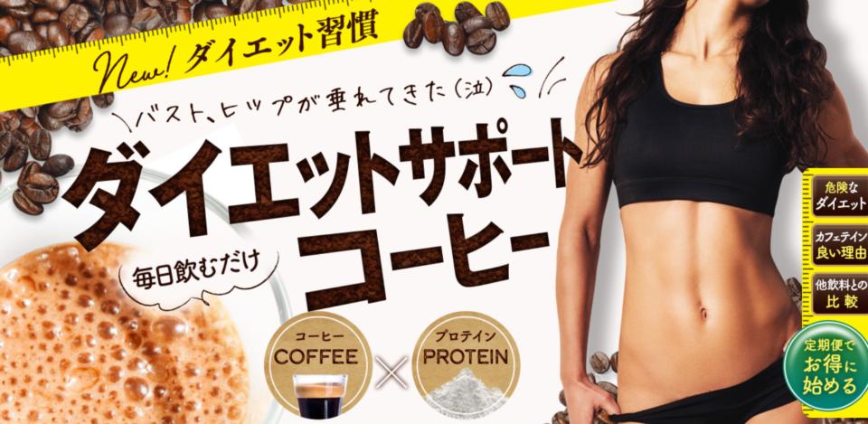 ダイエットサポートコーヒー