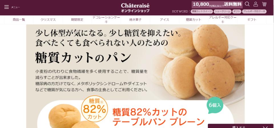 シャトレーゼ 糖質82%カットのテーブルパン