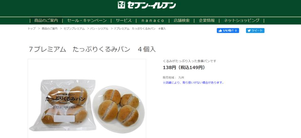 セブンプレミアム たっぷりくるみパン