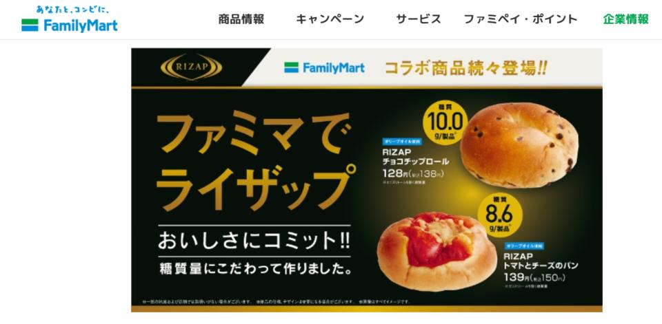 ファミマでライザップ トマトとチーズのパン