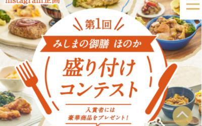 第1回みしまの御膳ほのか、盛り付けフォトコンテストが開催中!参加締切は2021年1月31日まで!