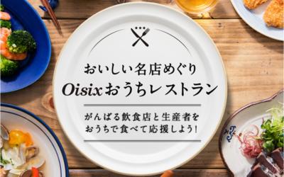 Oisixのおうちレストランから「飲食店丸ごとお届け企画」が始動!割引キャンペーンも開催中!