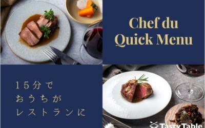 Tasty Tableからミールキット「Chef du Quick Menu」シリーズが新登場!