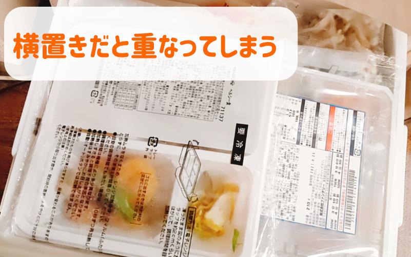 ミールタイムの冷凍弁当を冷凍庫に横置き保存