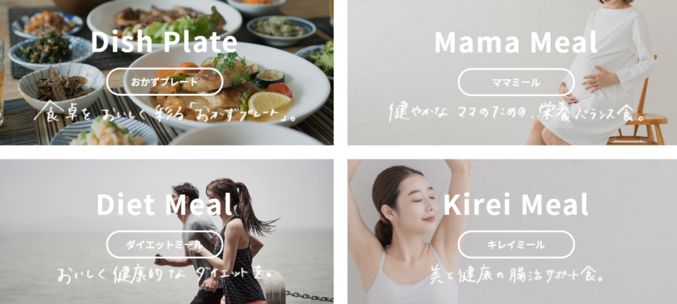 FIT FOOD HOMEの4コース
