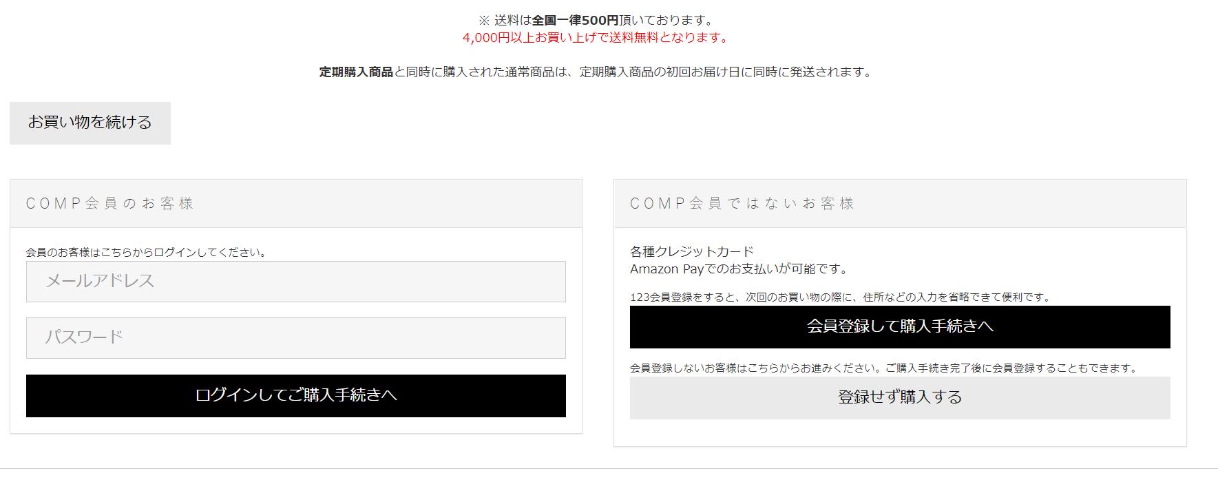 COMPの注文画面