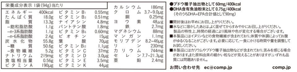 COMPの栄養表示
