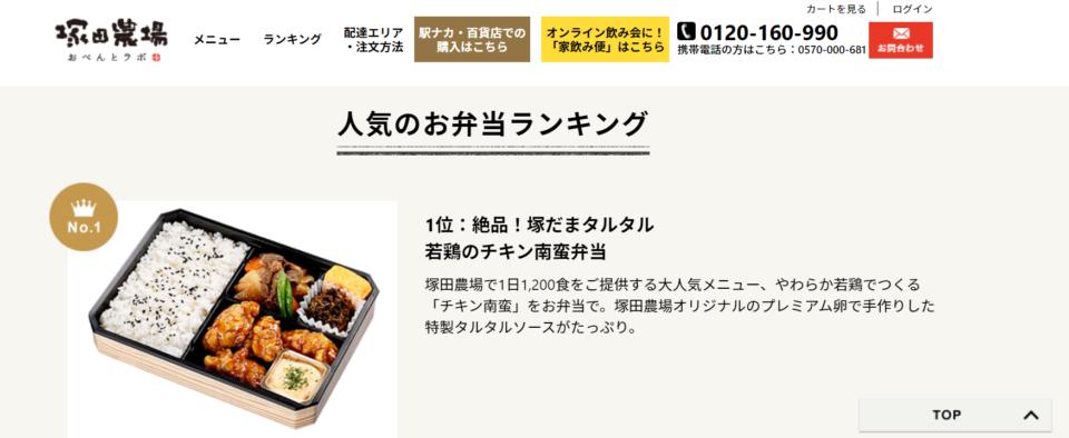 塚田農場お弁当ラボ公式キャプチャ