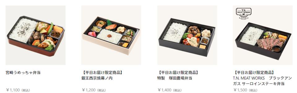塚田農場の1,100円以上のお弁当