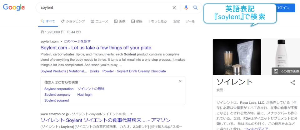 soylentでgoogle検索