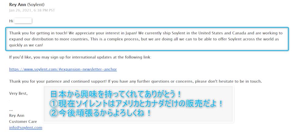 ソイレントの日本での販売について