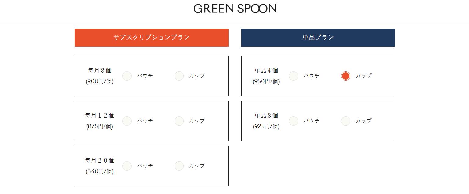 GREEN SPOONの料金