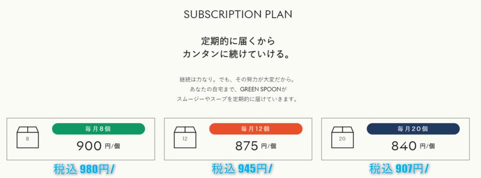 GREEN SPOONの1個あたりの価格