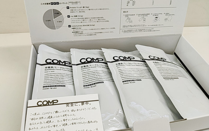 COMP Powder TB v.5.0到着