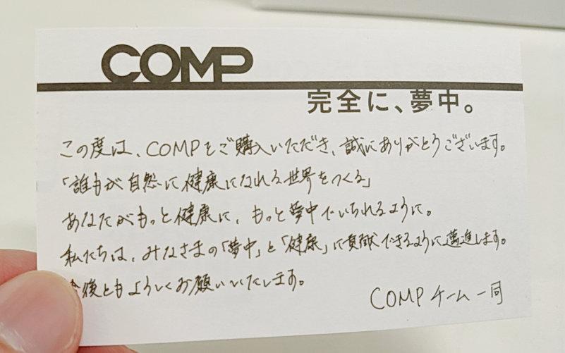 COMPからのメッセージカード