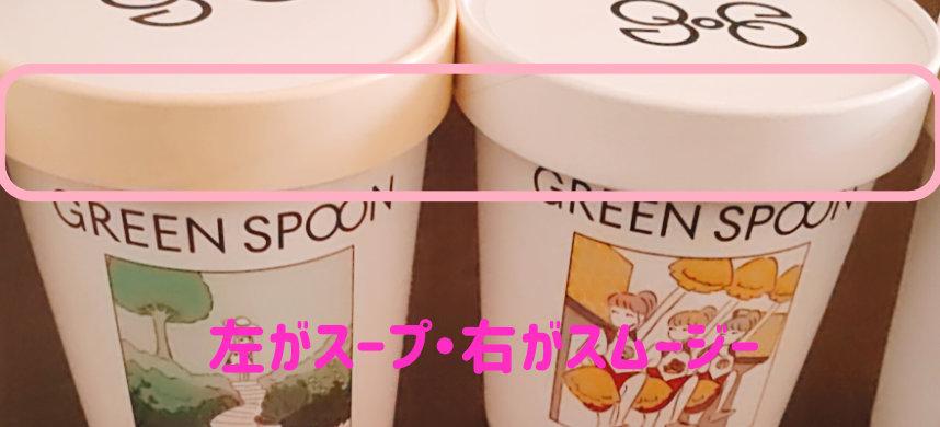 グリーンスプーンのスープとスムージーの違い