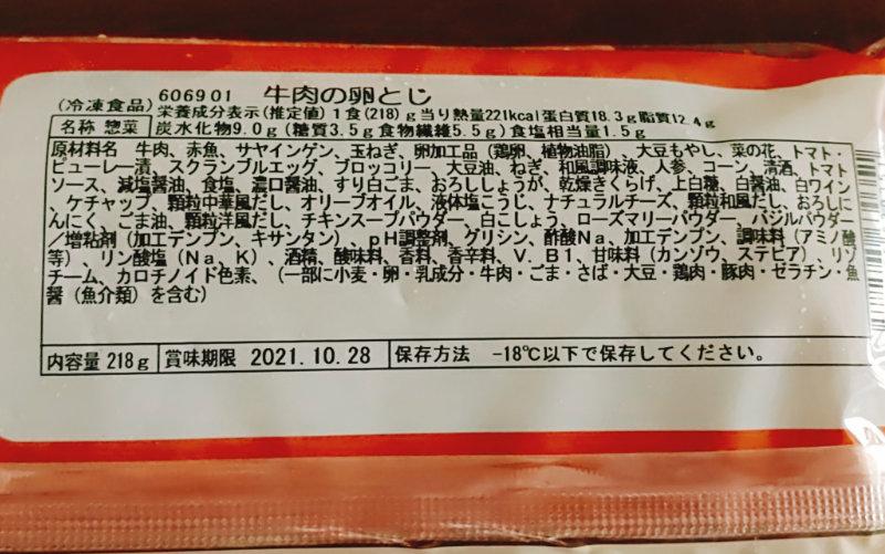 まずhハーモグの牛肉の卵とじ弁当パッケージ裏面