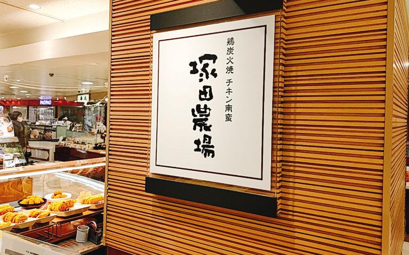 塚田農場新宿京王百貨店