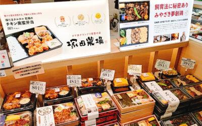 【実食レビュー】塚田農場のお弁当を食べてみました!チキン南蛮が絶品!?口コミも要チェック!