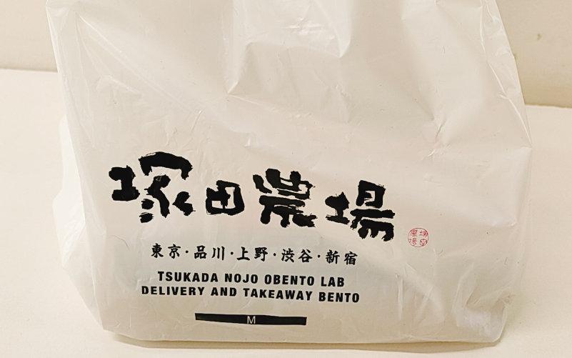 塚田農場のお弁当と梱包用の袋