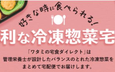 ワタミの宅食ダイレクトに2021年3月の新メニューが登場!