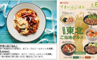 ヨシケイから3月8日~3月11日限定のミールキットが販売!【徳島県応援コラボ】