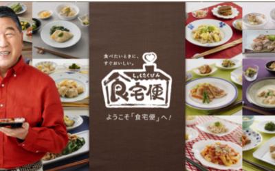 食宅便から「食欲の秋を楽しもう7食セット」が新登場!2021年9月7日より期間限定で販売中!