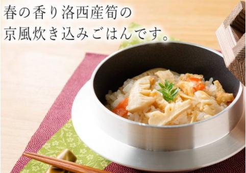 京都洛西産筍の炊き込みごはん