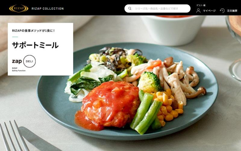 ライザップの公式サイト