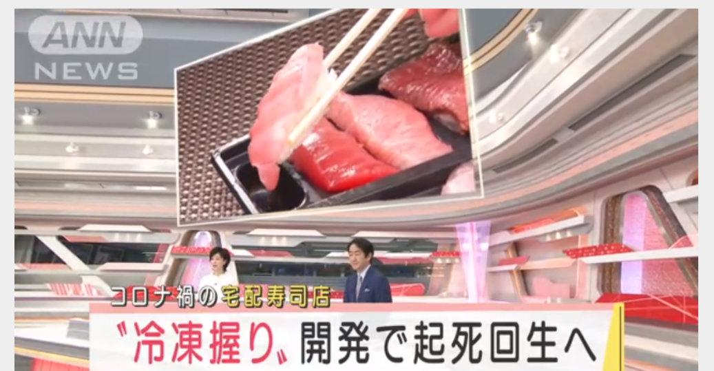 テレビ朝日での冷凍寿司特集
