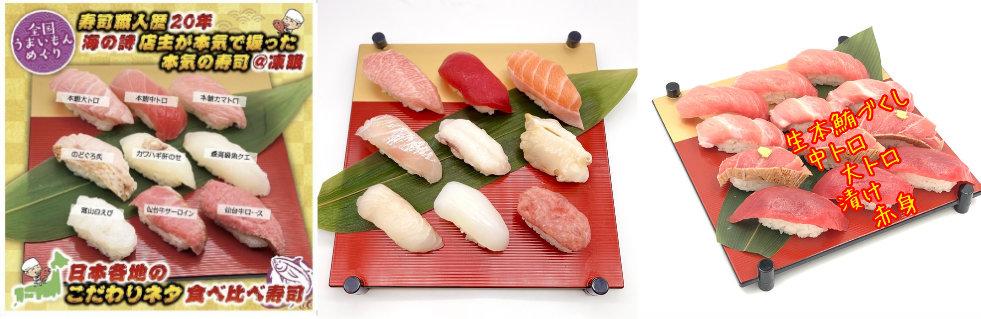 海の詩の冷凍寿司メニュー