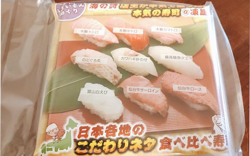 海の詩の冷凍寿司こだわりネタ食べ比べセット